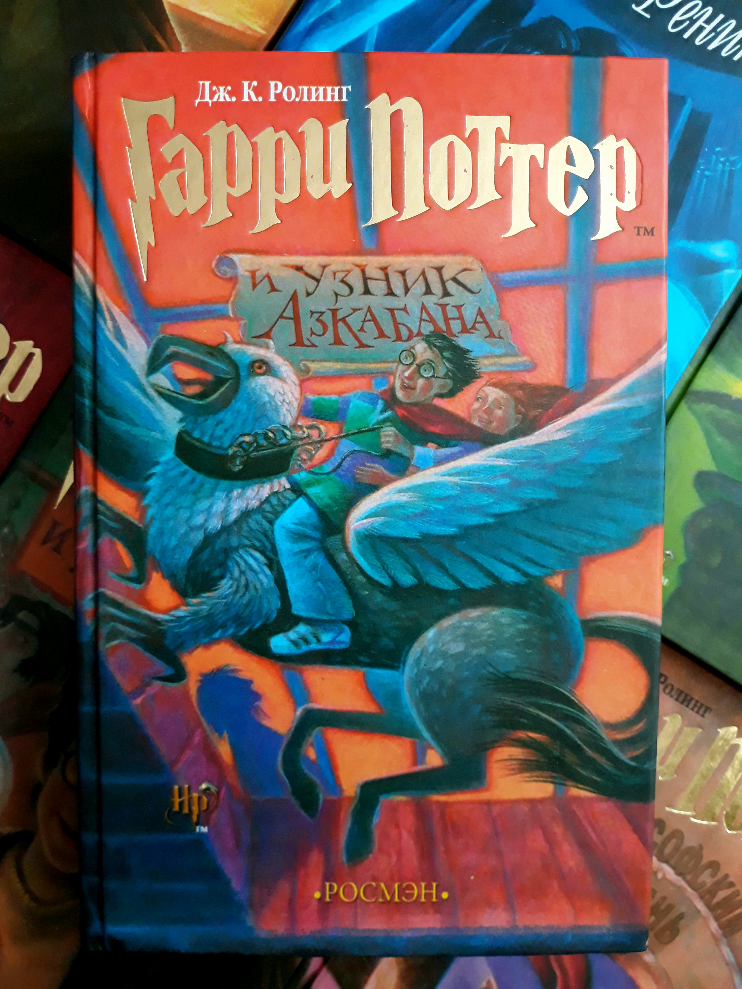 Купить книгу Гарри Поттер и узник Азкабана издательства ...