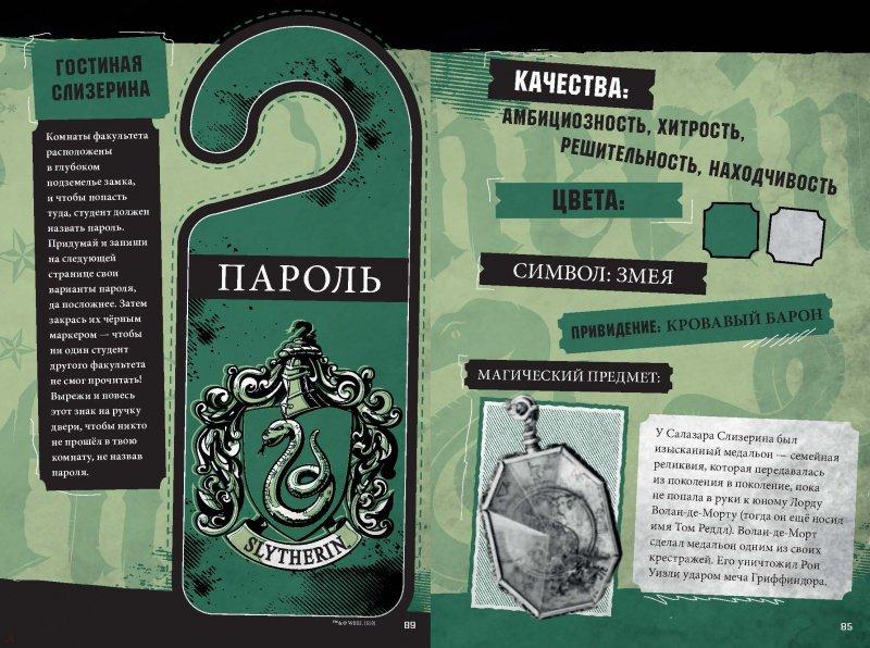 Купить книгу Гарри Поттер Хогвартс - Творческий дневник в ...