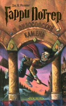книги гарри поттер apk