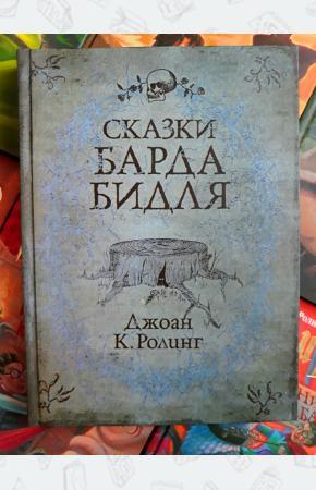 Гарри Поттер. Сказки Барда Бидля