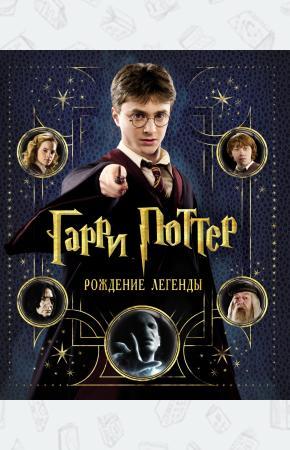 Гарри Поттер: Рождение легенды