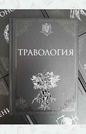 Травология. Учебники Хогвартса