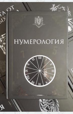 Нумерология. Учебники Хогвартса
