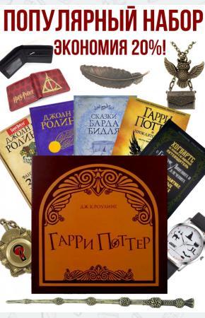Гарри Поттер. Популярный набор юного мага