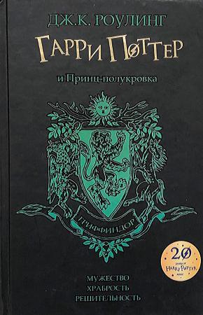 Гарри Поттер и принц-полукровка, эксклюзив