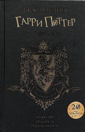 Гарри Поттер и Дары смерти, эксклюзив