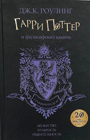 Гарри Поттер и Философский камень, эксклюзив