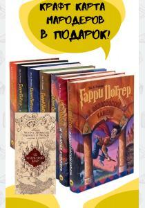 Комплект из 7 книг о Гарри Поттере, Росмэн