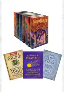 Серия из 7 книг и библиотека Хогвартса