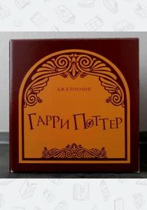 Магическая коробка Гарри Поттер