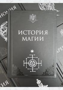 История магии. Учебники Хогвартса.