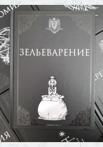 Зельеварение. Учебники Хогвартса
