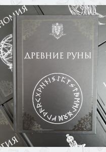 Древние руны. Учебники Хогвартса