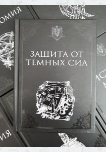 Защита от темных сил. Учебники Хогвартса