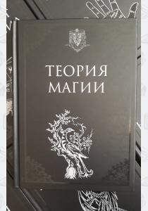 Теория магии. Учебники Хогвартса