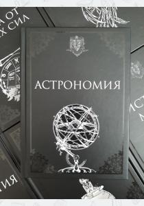 Астрономия. Учебники Хогвартса