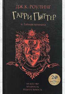 Гарри Поттер и Тайная комната, эксклюзив