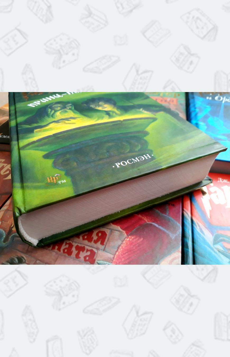 Купить книгу Гарри Поттер и Принц-полукровка издательства ...