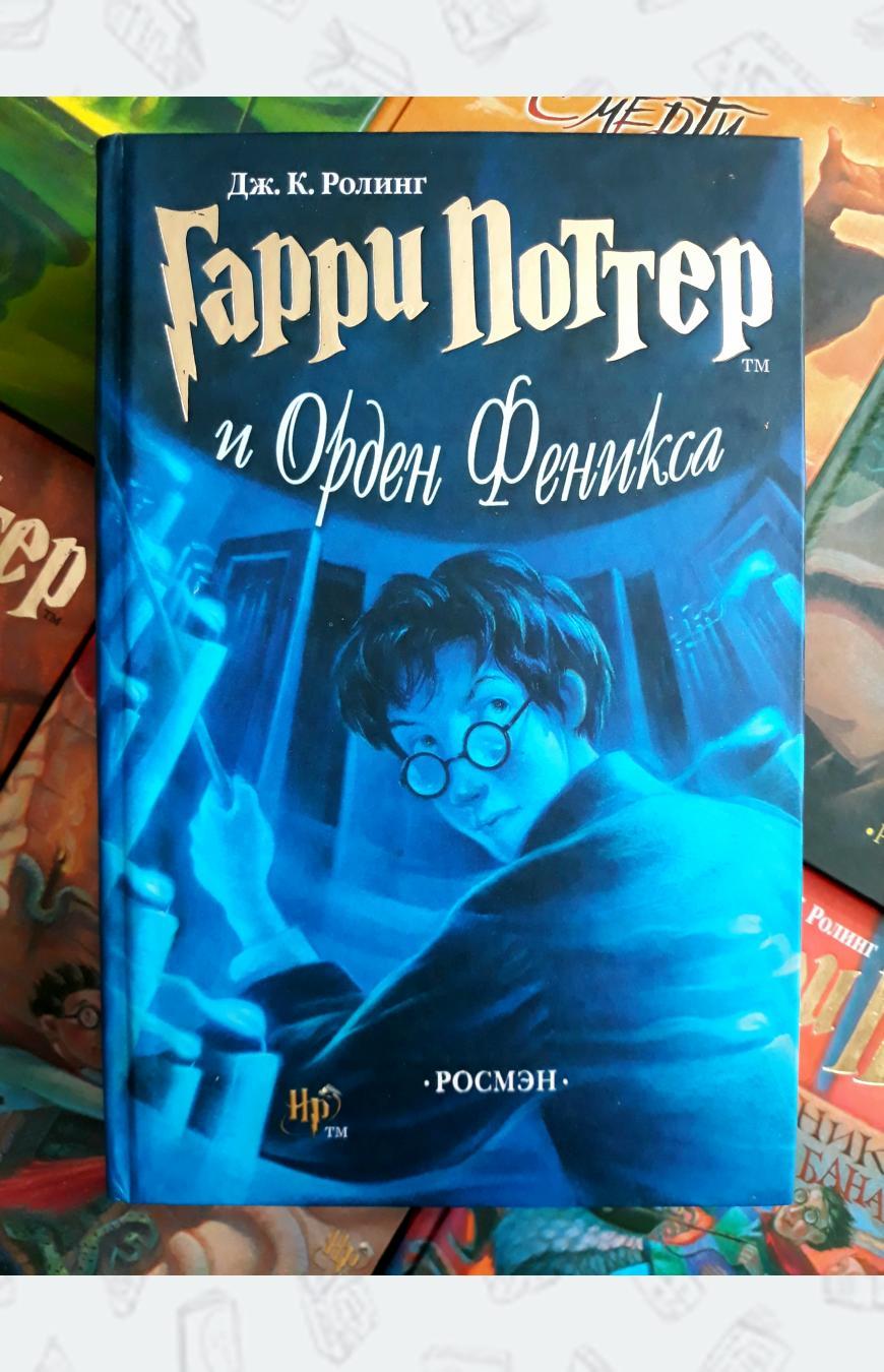 Купить книгу Гарри Поттер и Орден Феникса издательства ...