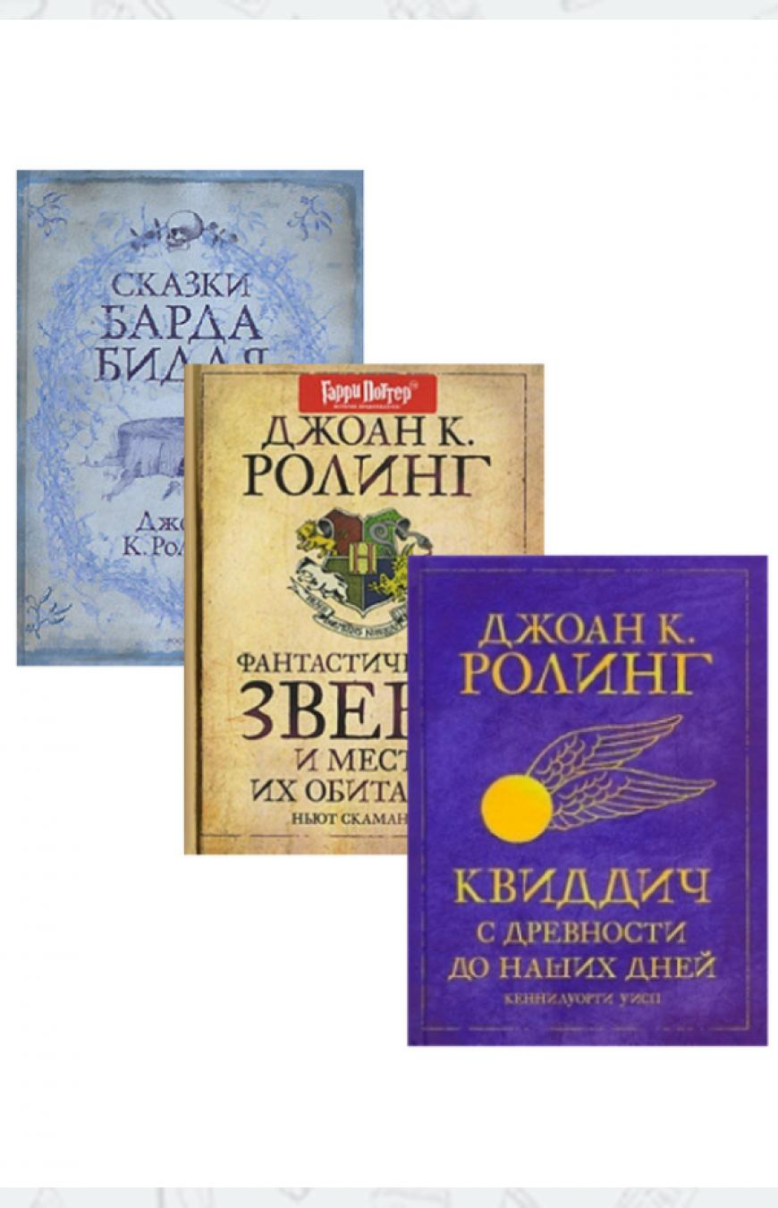 Купить книги «Гарри Поттер: Библиотека Хогвартса» в России