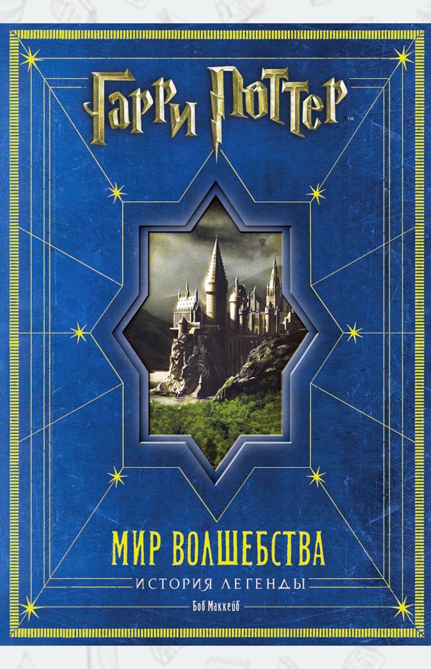 Купить книгу Гарри Поттер: Мир волшебства - История ...