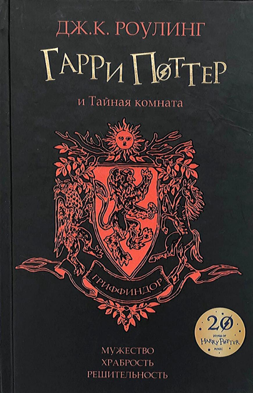 Гарри Поттер и Тайная комната, эксклюзив цена в интернет ...